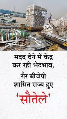 झारखंड ने कहा- केंद्र उन राज्यों से सौतेला व्यवहार कर रहा है जहां BJP की सरकार नहीं है; उधर UP और बिहार में पहुंचाई गई मदद