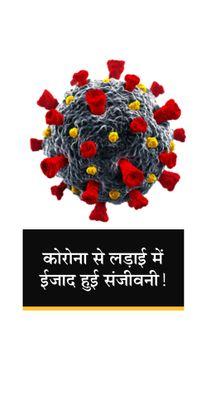 DRDO की दवा को मंजूरी, इससे मरीज जल्दी रिकवर होते हैं; ऑक्सीजन की जरूरत कम होती है