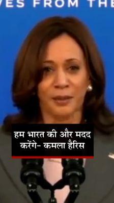 अमेरिकी उपराष्ट्रपति कमला हैरिस बोलीं- भारत में कोरोना को खत्म करने के लिए हम अधिक सहायता भेजने को तैयार