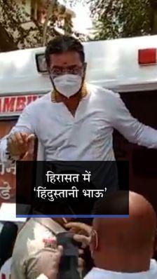 मुंबई पुलिस ने हिन्दुस्तानी भाऊ को हिरासत में लिया, बोर्ड की परीक्षा रद्द करने की कर रहे थे मांग