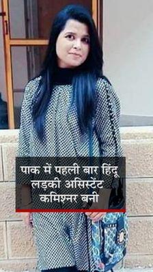 पड़ोसी देश में पहली बार हिंदू लड़की असिस्टेंट कमिश्नर बनी, वे पेशे से MBBS डॉक्टर भी हैं