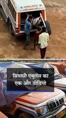 भाजपा सांसद राजीव प्रताप रूडी का नाम लिखी एंबुलेंस मरीज नहीं, रेत ढो रही; पप्पू यादव ने जारी किया वीडियो