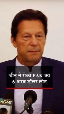 पाकिस्तान को 6 अरब डॉलर का लोन देने में आनाकानी कर रहा है चीन, उसे इस कर्ज के डूबने की आशंका