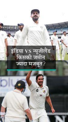 द एजेस बाउल मैदान में न्यूजीलैंड की टीम पहली बार मैच खेलने उतरेगी; भारत ने अब तक वहां 2 टेस्ट खेले, दोनों में हार मिली