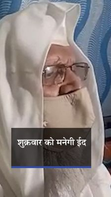 नहीं हुई चांद की दीद, शुक्रवार को मनेगी ईद; भोपाल के साथ ही दिल्ली, लखनऊ, हैदराबाद में भी नहीं दिखा चांद