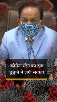 कोरोना के B.1.617 वैरिएंट को भारतीय बताने वाली मीडिया रिपोर्ट्स गलत, WHO ने ऐसा नहीं कहा