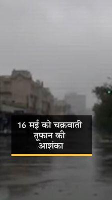 अरब सागर में 16 मई को चक्रवाती तूफान आने की आशंका, दिल्ली समेत कई राज्यों में हल्की बारिश