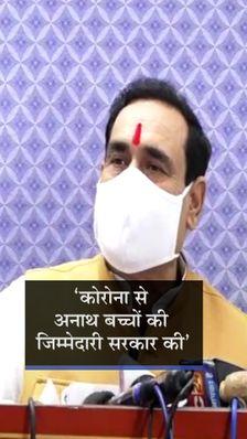 गृहमंत्री बोले- ब्लैक फंगस से पीड़ित मरीजों का फ्री इलाज; CM ने कहा- कोरोना से अनाथ बच्चों की जिम्मेदारी लेगी सरकार