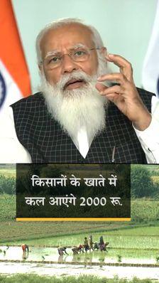 प्रधानमंत्री आज 2000 रुपए की आठवीं किस्त जारी करेंगे, 9.5 करोड़ किसान परिवारों को 19,000 करोड़ रुपए से ज्यादा मिलेंगे