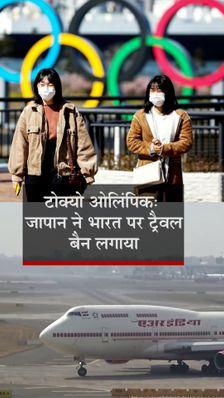 आयोजकों का बड़ा फैसला, अब 1.80 लाख की जगह सिर्फ 80 हजार अधिकारियों को एंट्री मिलेगी; जापान ने भारत पर ट्रैवल बैन भी लगाया