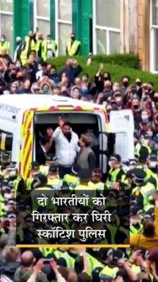 स्कॉटलैंड में दो भारतीयों की रिहाई के लिए 8 घंटे पुलिस का घेराव, स्कॉटिश PM ने पुलिस के रवैये को गलत ठहराया