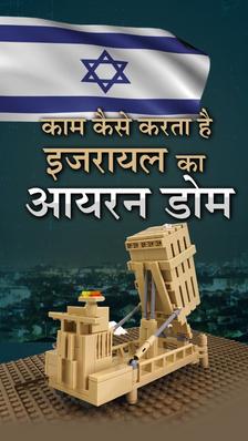 दुश्मन की मिसाइल को हवा में ही ध्वस्त कर देता है इजराइल का आयरन डोम, क्या भारत के पास भी है ऐसा सिस्टम?