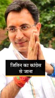 जितिन लगातार तीन चुनाव हारे, यहां तक कि उनकी भाभी वार्ड भी नहीं जीत पाईं, बंगाल में प्रभारी बने तो कांग्रेस 44 से 0 पर सिमटी