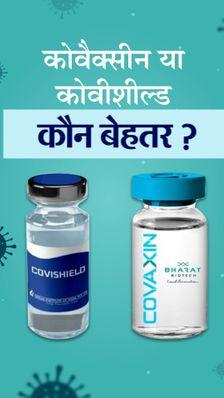 भारत बायोटेक ने कहा-वैक्सीन के चौथे फेज का ट्रायल करेंगे, ताकि दुनिया में इसके असर की असलियत सामने आए