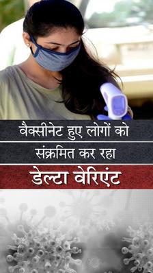 वैक्सीनेट लोगों के संक्रमित होने की वजह कोरोना का यही स्ट्रेन; राहत की बात कि ज्यादातर लोगों में सिर्फ बुखार जैसे लक्षण दिखे