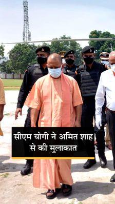 अचानक दिल्ली पहुंचे योगी से करीब डेढ़ घंटे मिले अमित शाह, इसी बीच भाजपा अध्यक्ष नड्डा प्रधानमंत्री मोदी के पास पहुंचे