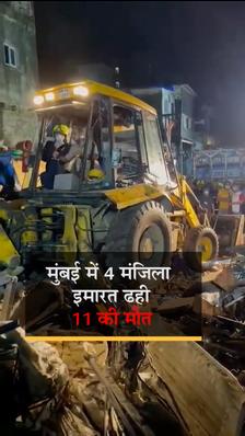 मालवानी इलाके में 4 मंजिला इमारत गिरने से 11 लोगों की मौत, 7 जख्मी; 15 को रेस्क्यू किया गया