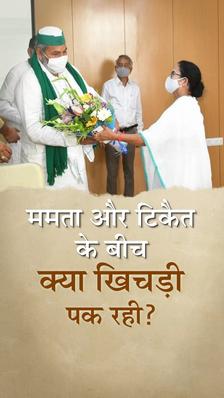 TMC संसद में सरकार को घेरेगी और किसान UP विधानसभा चुनाव में हर जिले में BJP के खिलाफ करेंगे प्रचार