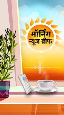 राहुल के करीबी जितिन प्रसाद BJP में शामिल, मुंबई में भारी बारिश का रेड अलर्ट और केंद्र ने खरीफ फसलों का MSP बढ़ाया