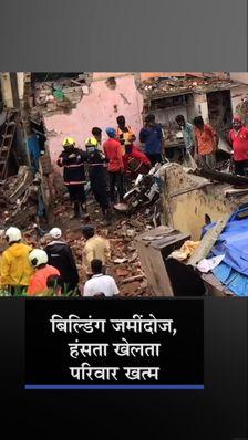 मुंबई में इमारत हादसे में जान गंवाने वाले 11 में से 9 लोग एक ही परिवार के, सिर्फ एक सदस्य जिंदा बचा जो अब मलबे में तलाश रहा निशानियां