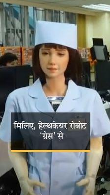 ग्रेस नाम का रोबोट हॉस्पिटल की नर्स की तरह काम करेगा, इसमें फिट थर्मल कैमरा मरीज का टेम्परेचर बताएगा