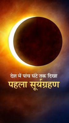 अमेरिका में सूर्योदय ही ग्रहण के साथ हुआ; भारत में खत्म हुआ, सिर्फ लद्दाख और अरुणाचल में दिखा