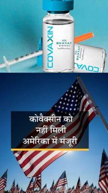 अमेरिकी ड्रग अथॉरिटी का इमरजेंसी अप्रूवल देने से इनकार, भारत बायोटेक के सामने अब बायोलॉजिकल लाइसेंस का ऑप्शन