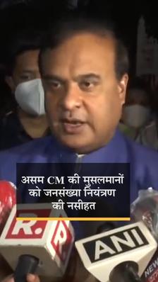 CM ने कहा- प्रवासी मुस्लिम जनसंख्या नियंत्रण करें; आबादी ऐसे ही बढ़ती रही तो एक दिन मेरे घर पर भी अतिक्रमण हो जाएगा