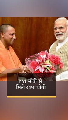PM मोदी और नड्डा से मिले CM योगी, कैबिनेट विस्तार और चुनाव को लेकर हुई बातचीत; UP में जितिन प्रसाद और एके शर्मा बनाए जा सकते हैं मंत्री
