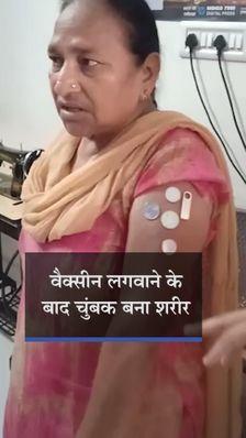 कोटा में महिला और पुरुष का दावा- टीका लगवाने के बाद हाथ से चिपकने लगे लोहे के सामान; डॉक्टर भी सुनकर हैरान
