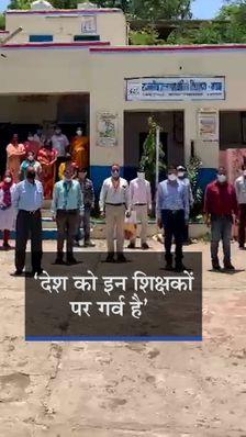 उदयपुर के एक गांव में सरकारी टीचर्स की अनूठी मुहिम, कोरोना से बच्चों और उनके परिवारों को बचाने के लिए अपनी सैलरी से बनाया फंड