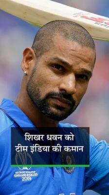 शिखर धवन को टी-20 और वनडे सीरीज की कप्तानी का जिम्मा; कोच के नाम पर अभी सस्पेंस