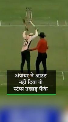 ढाका प्रीमियर लीग में अंपायर ने अपील अनसुनी की तो स्टंप्स उखाड़कर फेंके, मारने भी दौड़े, फिर माफी मांगी