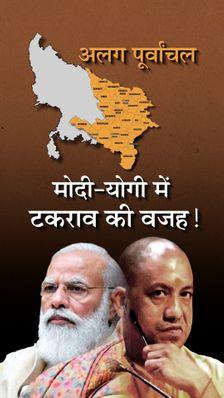 योगी और दिल्ली के बीच तनातनी का बड़ा कारण अलग पूर्वांचल! विधानसभा चुनाव से पहले अलग राज्य की अटकलें