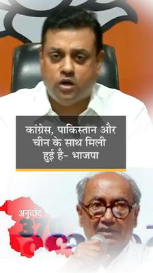 कांग्रेस नेता बोले- सत्ता में आए तो कश्मीर में आर्टिकल 370 का फैसला पलटेंगे; सिंधिया का पलटवार- यही उस पार्टी की नीति और नीयत का सच