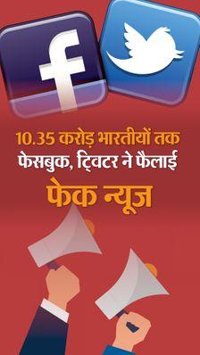 अप्रैल-मई में फेसबुक ने 10 करोड़ और ट्विटर ने 35 लाख भारतीयों तक फैलाई झूठी जानकारी, पैसे के चक्कर में नहीं लगा रहे रोक