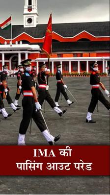 भारतीय सेना का हिस्सा बने 341 जेंटलमैन कैडेट्स, मित्र देशों की आर्मी में शामिल होंगे 84 अधिकारी