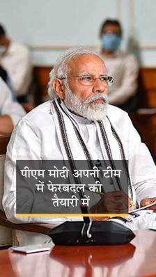 PM मोदी, शाह और नड्डा की मीटिंग के बाद अटकलें तेज; वजह- मंत्रियों के पास ज्यादा काम