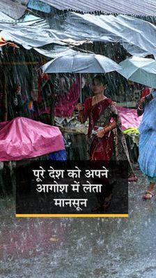 अगले दो दिन में उत्तर भारत पर छाएगा मानसून, दिल्ली में इस बार 15 दिन पहले पहुंचने का अनुमान