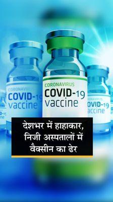 मई में 1 करोड़ से ज्यादा वैक्सीन इस्तेमाल नहीं कर पाए निजी अस्पताल; 1.29 करोड़ डोज मिले, 22 लाख ही लगा पाए