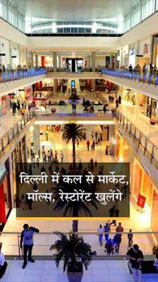 सभी मार्केट, मॉल्स पूरी तरह खुलेंगे; रेस्टोरेंट भी 50% सिटिंग कैपेसिटी के साथ खुल सकेंगे