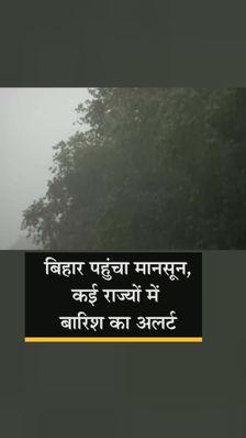एक दिन पहले बिहार पहुंचा मानसून, 25 जिलों में भारी बारिश का अलर्ट; मुंबई में 4 दिन के अंदर 500 मिमी बारिश
