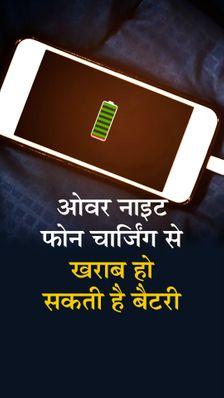 बार-बार नहीं, सही समय पर करें मोबाइल को चार्ज; बैटरी की सेहत सही रखने के लिए एक्सपर्ट से जानें सबकुछ