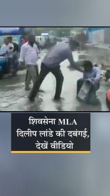 MLA दिलीप लांडे ने ठेकेदार को सड़क पर बिठाया, सिर पर कचरा डलवाया; वीडियो वायरल