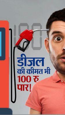 पेट्रोल के बाद डीजल भी सौ रुपए के पार; सरकार का दावा महंगा क्रूड वजह, लेकिन पिछले 39 दिन में तो क्रूड सस्ता भी हुआ फिर क्यों कम नहीं हुए दाम?