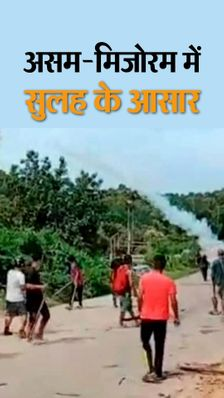सीमा विवाद के एक हफ्ते बाद असम और मिजोरम के मुख्यमंत्रियों ने फोन पर बात की, हिमंत पर हुई FIR वापस होगी