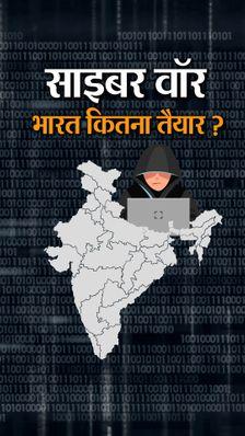 गोला-बारूद अब पुरानी बातें, साइबर युद्ध की तरफ बढ़ रहे देश; चीन-पाकिस्तान के साइबर हमलों के लिए भारत कितना तैयार?