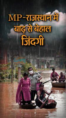 शिवपुरी में बाढ़ में फंसे 1000 लोग, जयपुर में 200 साल पुराना बरगद उखड़ा; बंगाल में सड़कों पर चल रही नावें
