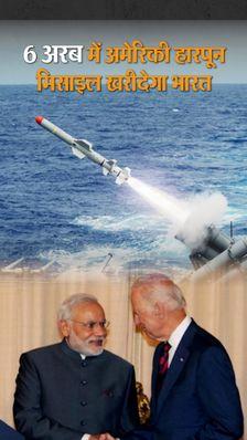 अमेरिका से हारपून मिसाइलें खरीदेगा भारत, 30 देशों की सेनाएं इसका इस्तेमाल कर रहीं
