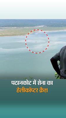 आर्मी का रुद्रा हेलिकॉप्टर पठानकोट के पास रणजीत सागर डैम में क्रैश; चॉपर के कलपुर्जे मिले, पायलट और को-पायलट लापता
